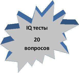 Тест для проверки iq - a4ab3